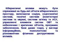 Кібернетичні впливи можуть бути спрямовані на будь-які об'єкти кібернетичного...