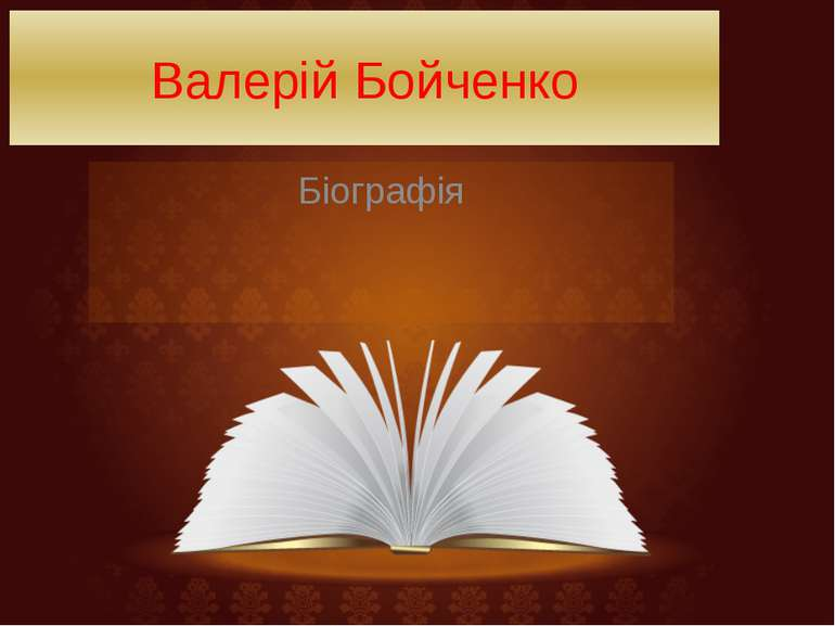Валерій Бойченко Біографія