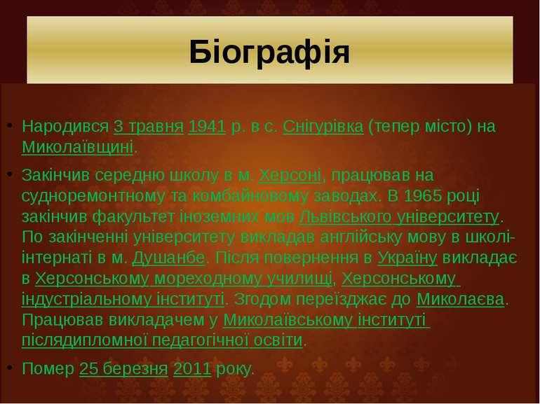 Біографія Народився 3 травня 1941р. в с.Снігурівка (тепер місто) на Миколаї...