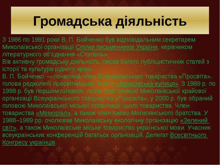 Громадська діяльність З 1986 по 1991 роки В.П.Бойченко був відповідальним с...
