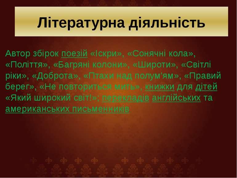 Літературна діяльність Автор збірок поезій «Іскри», «Сонячні кола», «Поліття»...