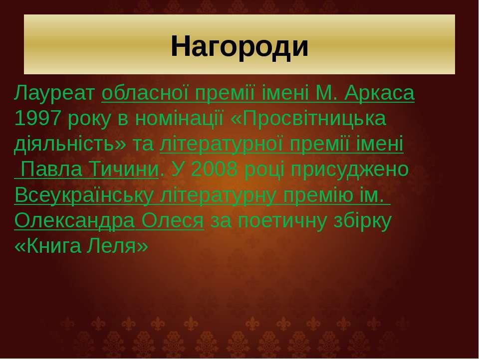 Нагороди Лауреат обласної премії імені М.Аркаса 1997 року в номінації «Просв...