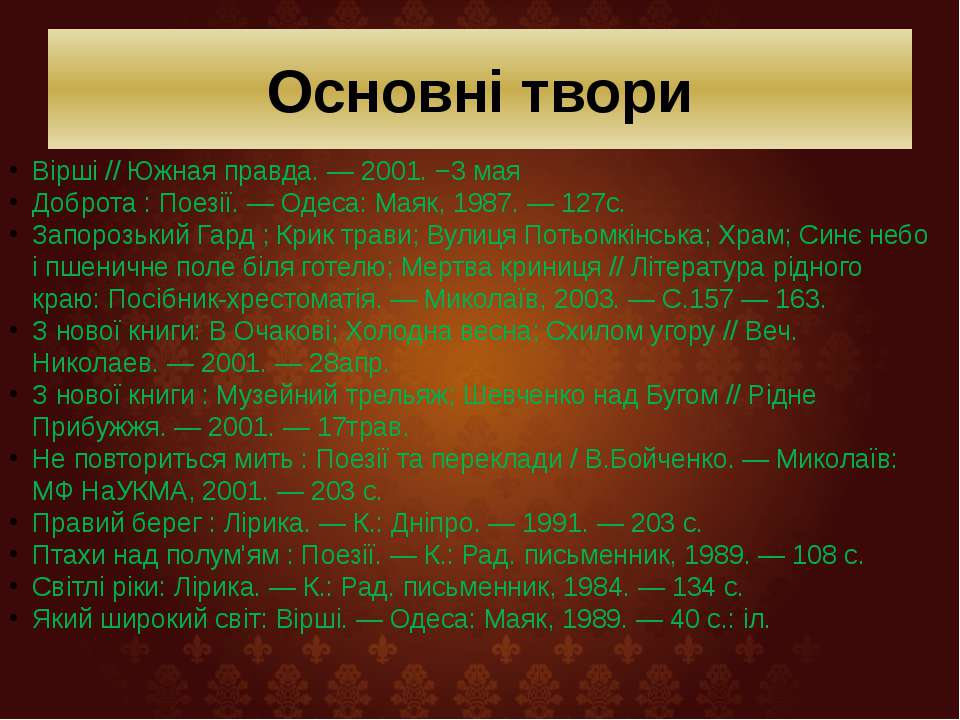 Основні твори Вірші // Южная правда.— 2001. −3 мая Доброта: Поезії.— Одеса...