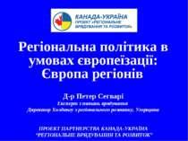 Регіональна політика в умовах європеїзації: Європа регіонів Д-р Петер Сегварі...