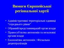 Вимоги Європейської регіональної хартії Адміністративні територіальні одиниці...