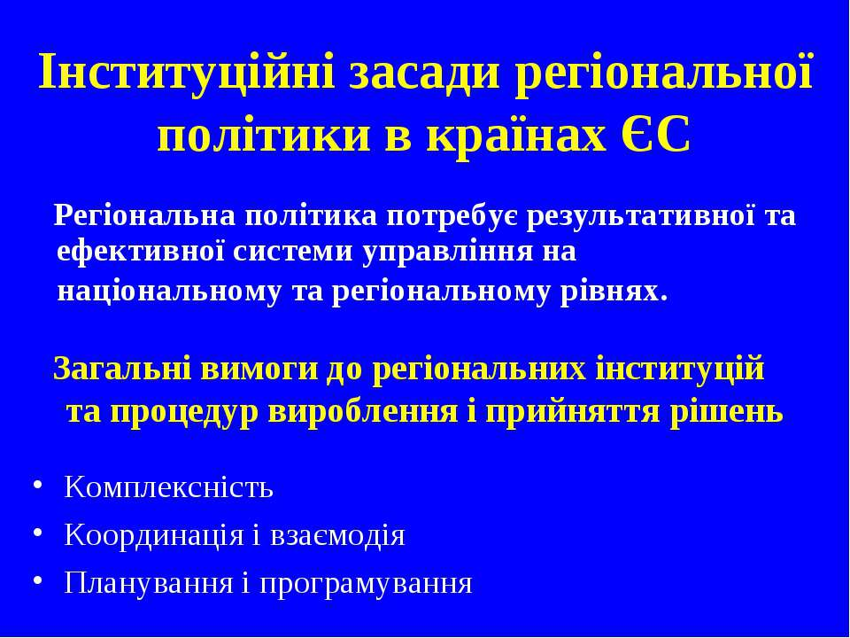 Інституційні засади регіональної політики в країнах ЄС Регіональна політика п...