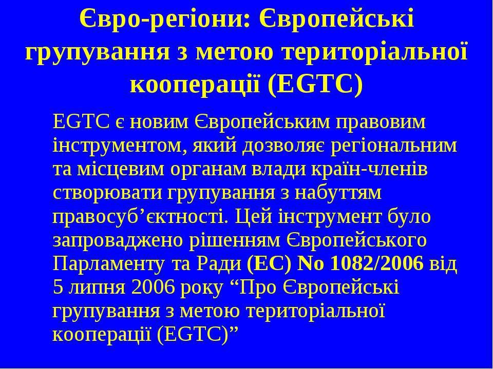 Євро-регіони: Європейські групування з метою територіальної кооперації (EGTC)...