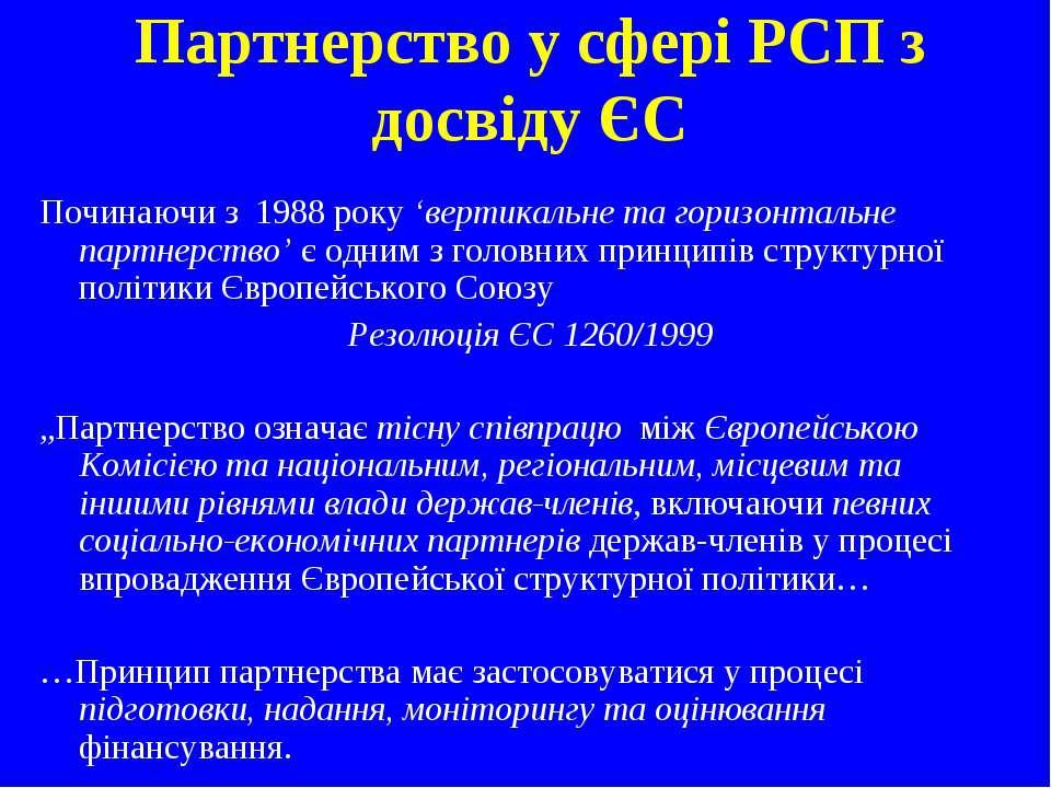 Партнерство у сфері РСП з досвіду ЄС Починаючи з 1988 року 'вертикальне та го...