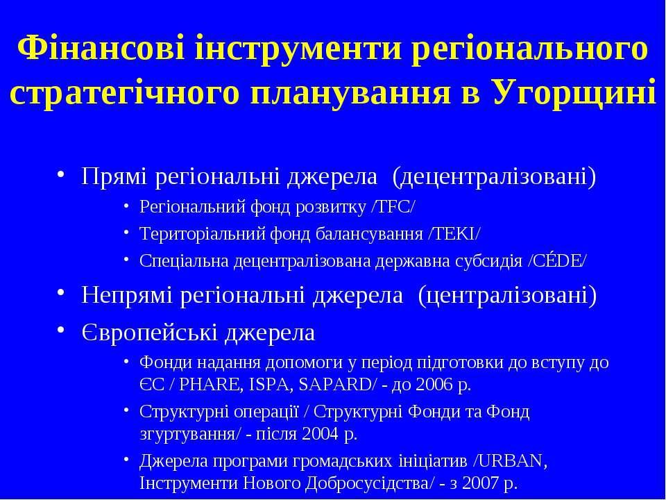 Фінансові інструменти регіонального стратегічного планування в Угорщині Прямі...