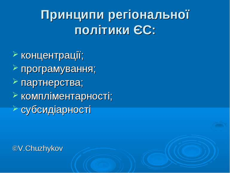 Принципи регіональної політики ЄС: концентрації; програмування; партнерства; ...