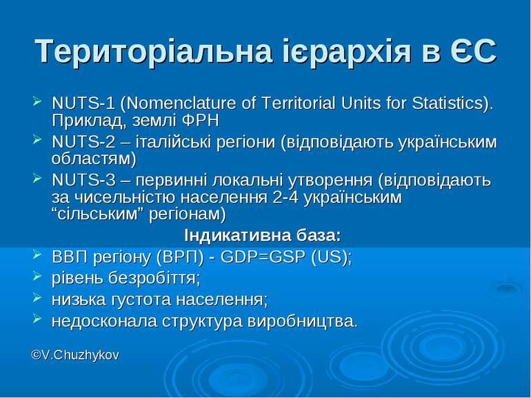 Територіальна ієрархія в ЄС NUTS-1 (Nomenclature of Territorial Units for Sta...