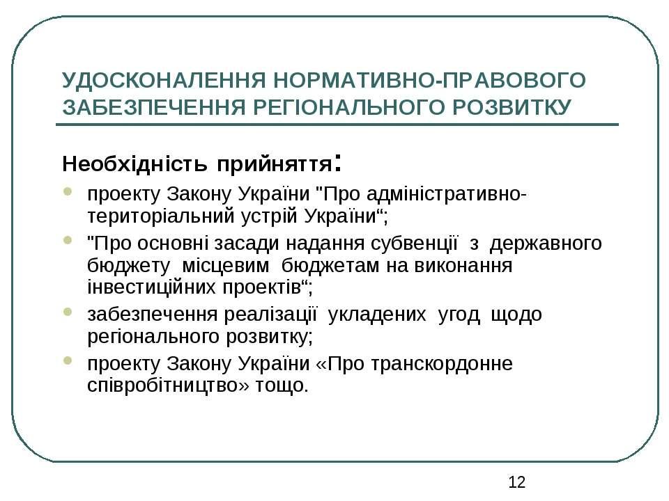 УДОСКОНАЛЕННЯ НОРМАТИВНО-ПРАВОВОГО ЗАБЕЗПЕЧЕННЯ РЕГІОНАЛЬНОГО РОЗВИТКУ Необхі...