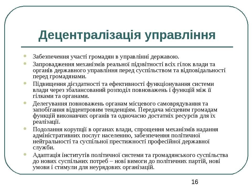 Децентралізація управління Забезпечення участі громадян в управлінні державою...