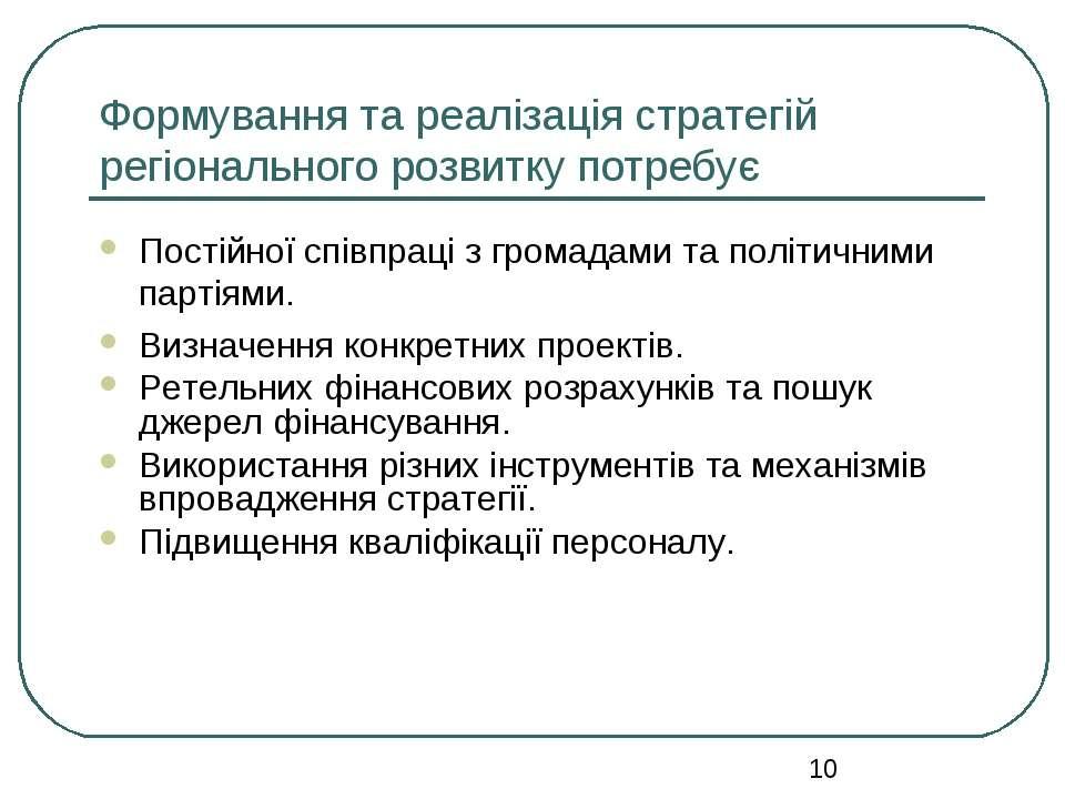 Формування та реалізація стратегій регіонального розвитку потребує Постійної ...