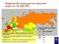 Поширення ВІЛ серед дорослого населення хворого на TB; EUR, 2005 ВІЛ поширюєт...