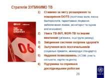 Стратегія ЗУПИНИМО ТВ Ставимо за мету розширення та поширення DOTS (політична...