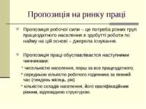 Пропозиція на ринку праці Пропозиція робочої сили – це потреба різних груп пр...