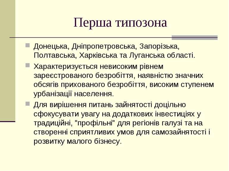 Перша типозона Донецька, Дніпропетровська, Запорізька, Полтавська, Харківська...