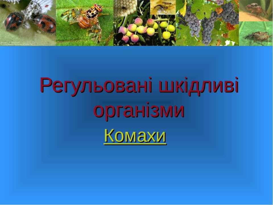 Регульовані шкідливі організми Комахи