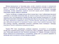 Шляхом впровадження на Строковому ринку системи управління ризиками та викори...