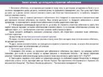 1. Виконання зобов'язань за укладеними договорами (в першу чергу за договорам...