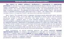 Тема клірингу не знайшла необхідного відображення у законодавстві та норматив...