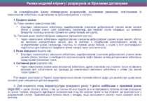 За класифікацією Банку міжнародних розрахунків, основними ризиками, пов'язани...
