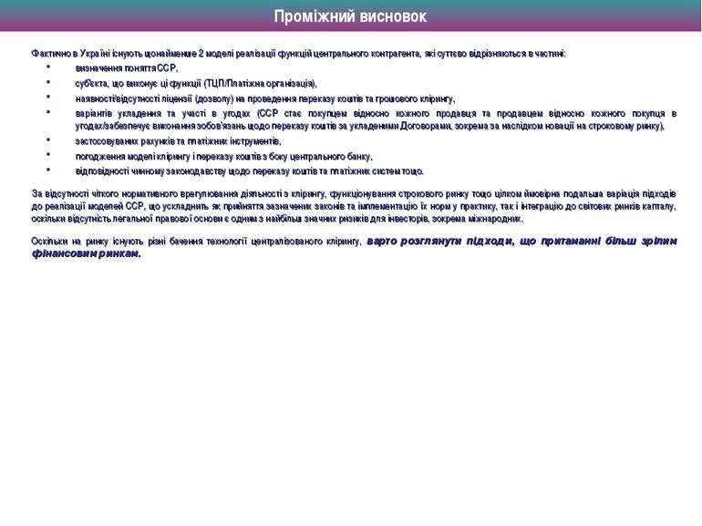 Проміжний висновок Фактично в Україні існують щонайменше 2 моделі реалізації ...