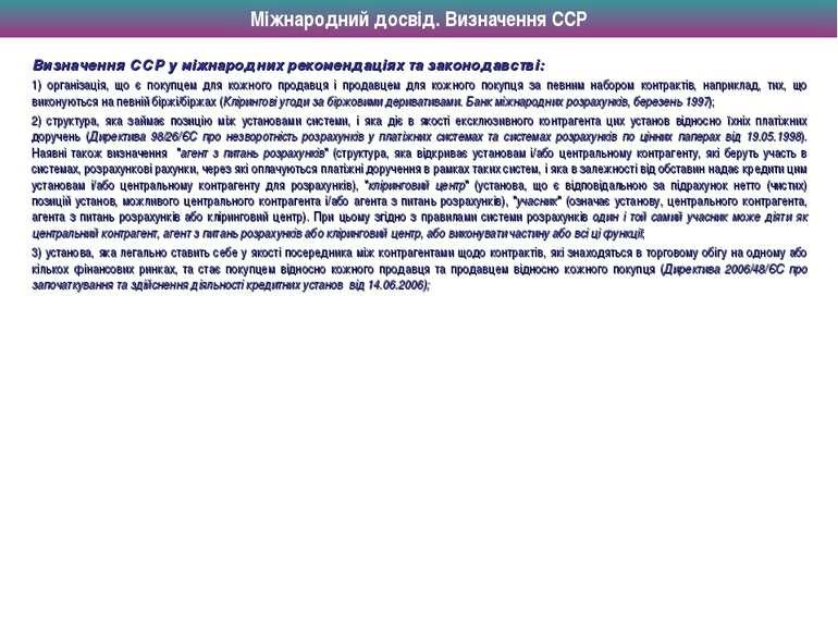 Міжнародний досвід. Визначення ССР Визначення ССР у міжнародних рекомендаціях...