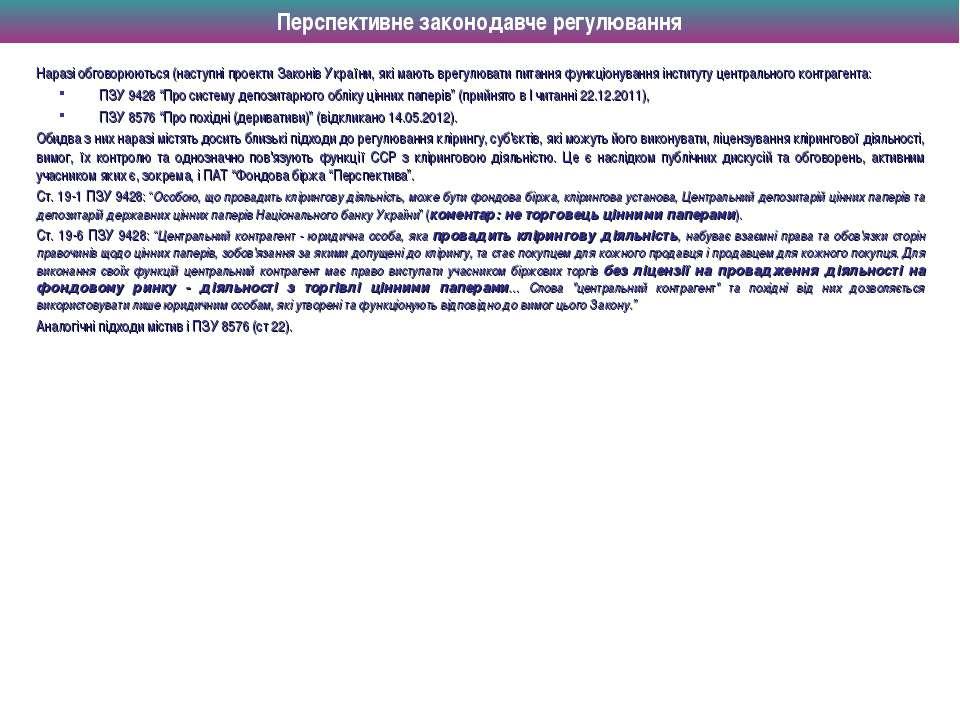 Перспективне законодавче регулювання Наразі обговорюються (наступні проекти З...