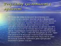Регулятор кислотності і лужності Молочна кислота як продукт молочнокислого бр...