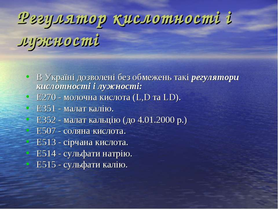 Регулятор кислотності і лужності В Україні дозволені без обмежень такі регуля...