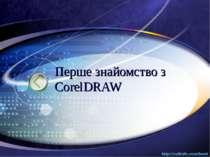 Перше знайомство з CorelDRAW http://svitinfo.com/book
