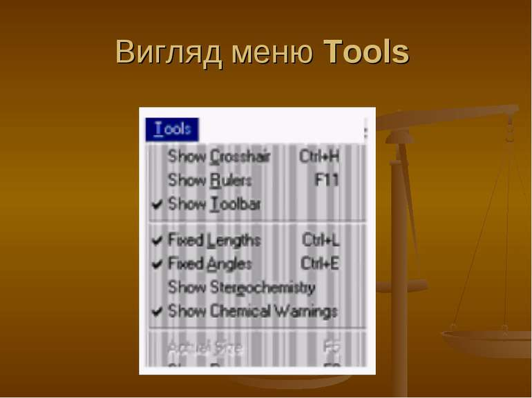 Вигляд меню Tools