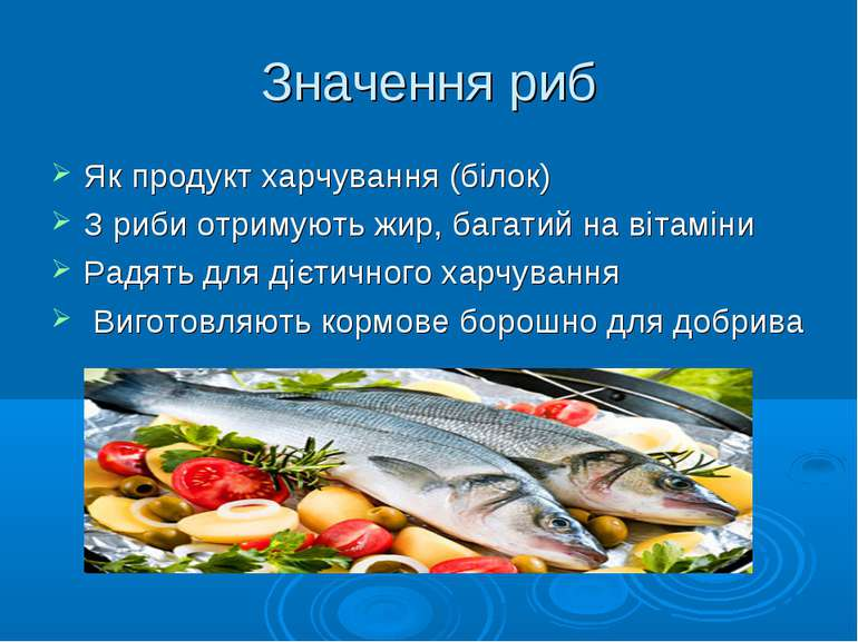 Значення риб Як продукт харчування (білок) З риби отримують жир, багатий на в...