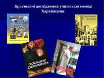 Краєзнавчі дослідження учнівської молоді Харківщини