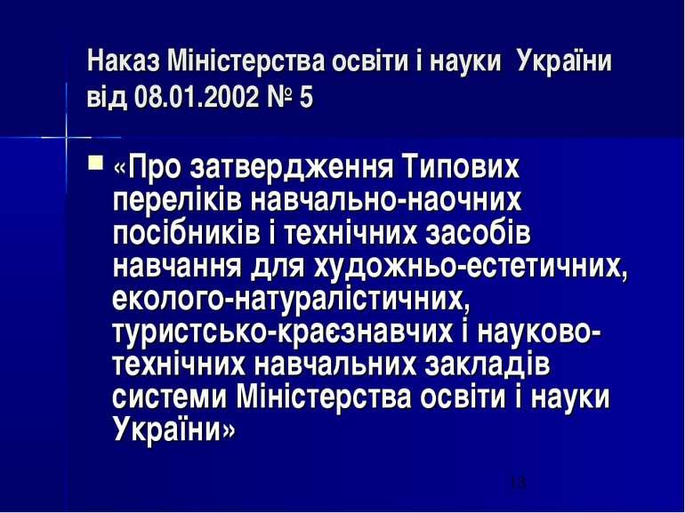 Наказ Міністерства освіти і науки України від 08.01.2002 № 5 «Про затвердженн...