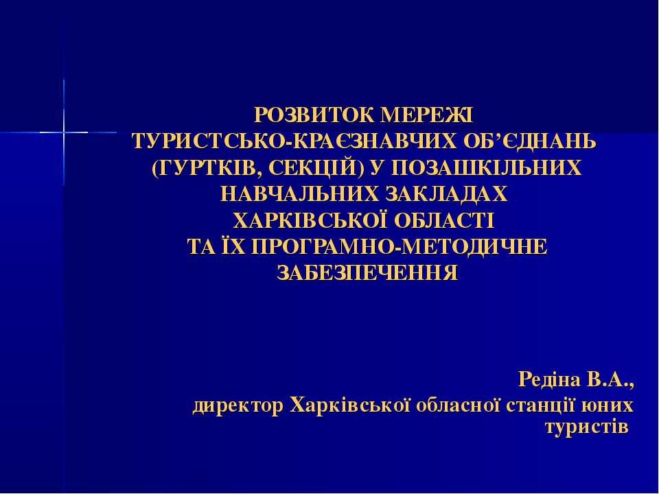 РОЗВИТОК МЕРЕЖІ ТУРИСТСЬКО-КРАЄЗНАВЧИХ ОБ'ЄДНАНЬ (ГУРТКІВ, СЕКЦІЙ) У ПОЗАШКІЛ...