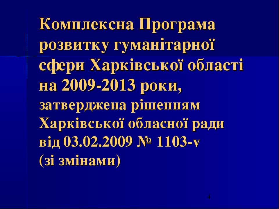 Комплексна Програма розвитку гуманітарної сфери Харківської області на 2009-2...