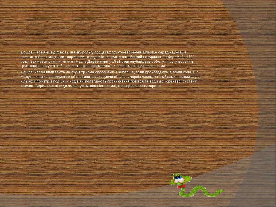 Дощові черв'яки відіграють значну роль у процесах ґрунтоутворення. Вперше сер...