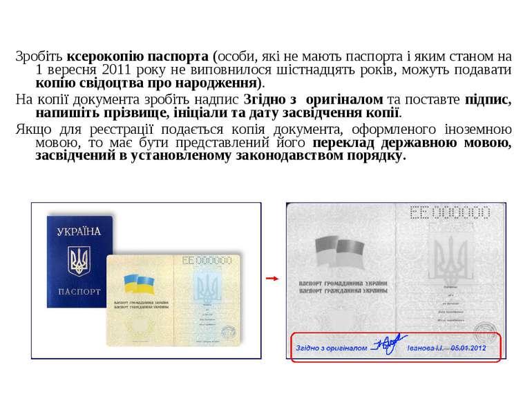 Зробіть ксерокопію паспорта (особи, які не мають паспорта і яким станом на 1 ...