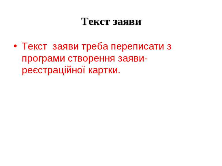 Текст заяви Текст заяви треба переписати з програми створення заяви-реєстраці...