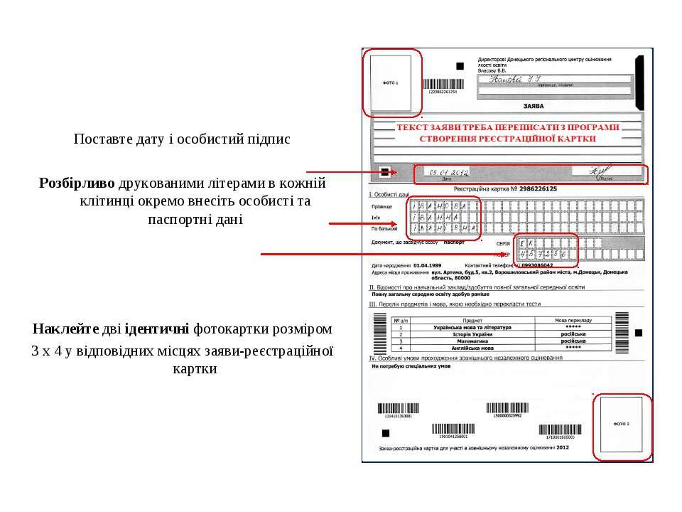 Поставте дату і особистий підпис Розбірливо друкованими літерами в кожній клі...