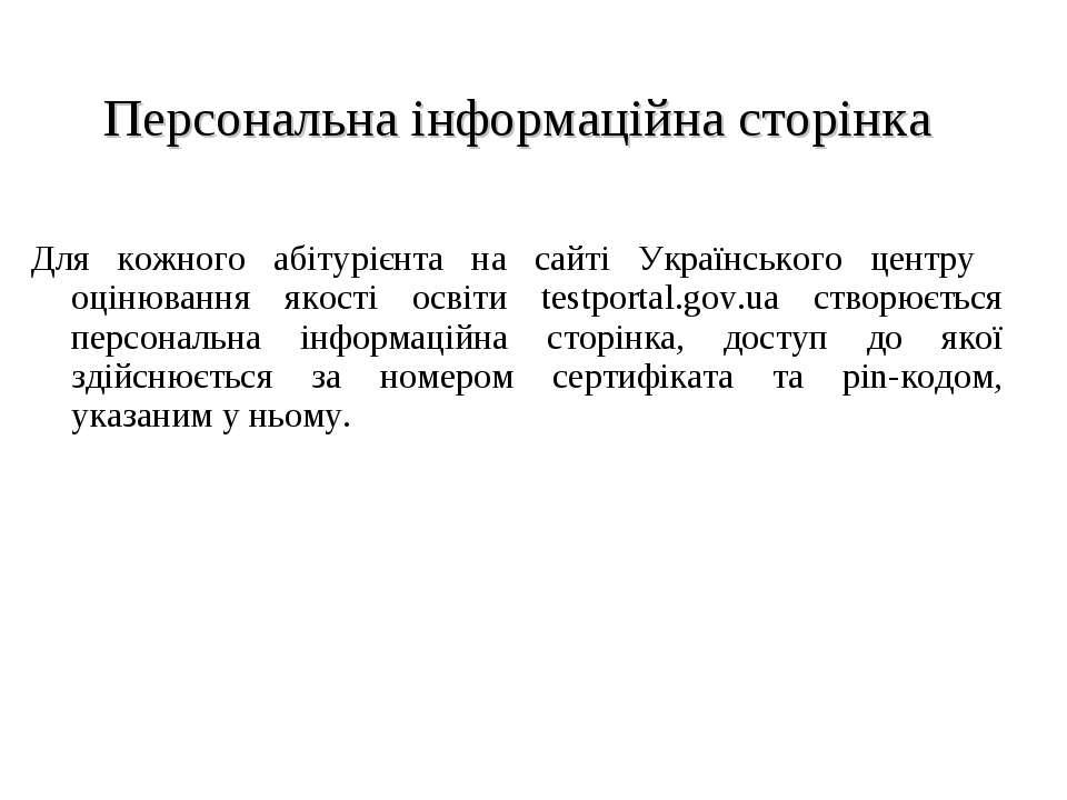 Персональна інформаційна сторінка Для кожного абітурієнта на сайті Українсько...
