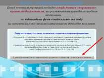 Перед початком реєстрації необхідно ознайомитися з нормативно-правовими докум...