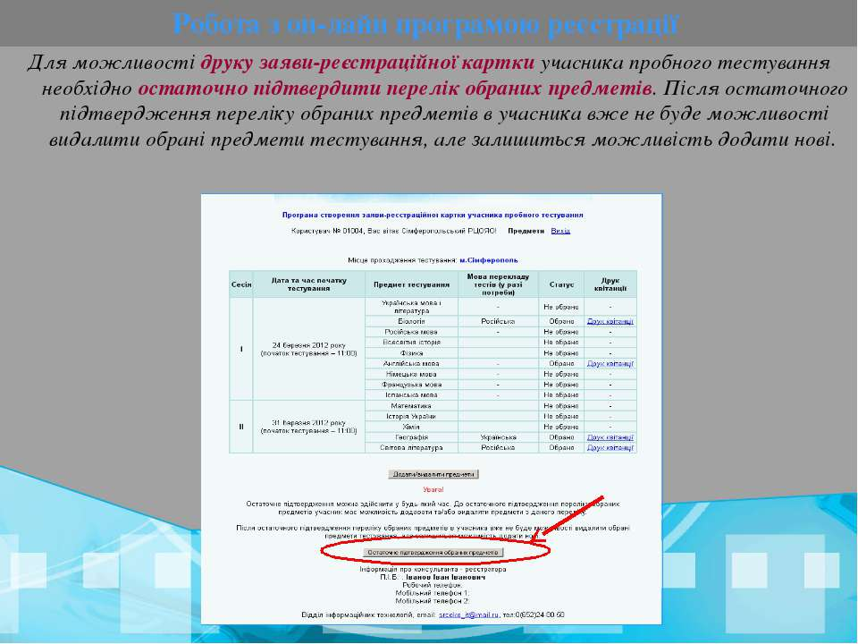Робота з он-лайн програмою реєстрації Для можливості друку заяви-реєстраційно...