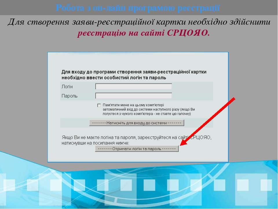 Для створення заяви-реєстраційної картки необхідно здійснити реєстрацію на са...