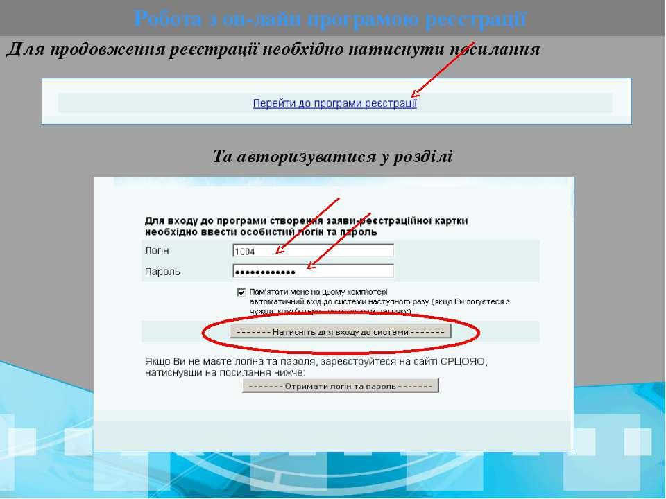 Робота з он-лайн програмою реєстрації Для продовження реєстрації необхідно на...