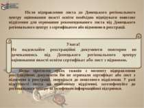 Після відправлення листа до Донецького регіонального центру оцінювання якості...
