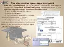 Для завершення процедури реєстрації особі, яка зареєстрована для проходження ...